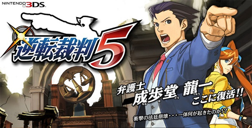 Phoenix Wright - Ace Attorney 5 for 3DS